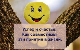 Успех и счастье