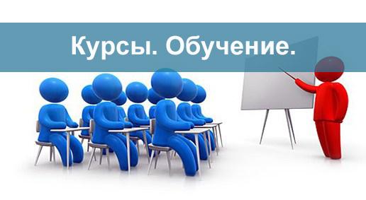 курсы обучение
